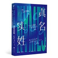 """真名实姓(刘慈欣盛赞""""完美""""的科幻经典,读懂它的人ZUI终改变了世界)"""