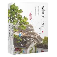 叶广芩儿童文学 耗子大爷+花猫三丫(套装两册)