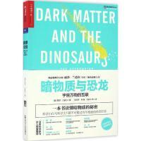 暗物质与恐龙 (美)丽莎・兰道尔(Lisa Randall) 著;苟利军,李楠,尔欣中 等 译