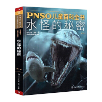 水怪的秘密PNSO儿童百科全书6-8-12岁儿童海洋动物百科全书揭秘海底世界远古入侵中小学生儿童书籍恐龙
