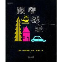 正版促销中yy~蒲蒲兰绘本馆:线之旅系列--跟着线走 (精装绘本) 9787540547554 朗菲斯特绘,蒲蒲兰 新世纪出版社