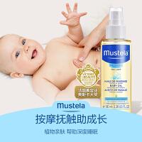 宝宝贝贝按摩油100ml 新生儿婴儿油抚触油去头垢护肤油进口