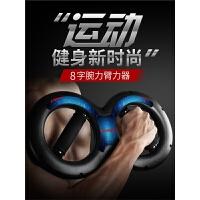 【支持礼品卡】锻炼 8字型腕力器臂力器男式专业练手力手臂手腕力量训练健身器材p8i