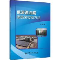 低渗透油藏提高采收率方法 中国石化出版社