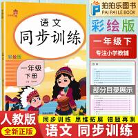 语文同步训练一年级下册 人教部编版专项训练