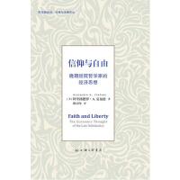 信仰与自由――晚期经院哲学家的经济思想