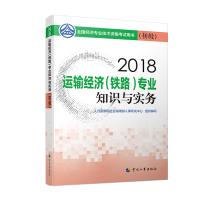 备考2019 经济师初级2019铁路 2018年全国经济专业技术资格考试用书运输经济(铁路)专业知识与实务教材(初级)