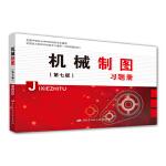 机械制图(第七版)习题册