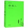 诗经(全本上下共2册)(精)/国学经典文库