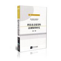科技北京建设的法制保障研究 9787513028035 付强 知识产权出版社