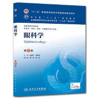 眼科学(人卫八版/本科临床/十二五规划)