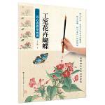 新编养心斋描摹画谱-工笔花卉蝴蝶