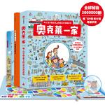 奥克莱一家:每个孩子都会爱上的视觉大发现系列(套装共3册)