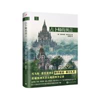远行译丛:占卜师的预言(精装)(在中国,柬埔寨等至少10个亚洲国家居住长达30年对20世纪后半叶的亚洲国家有着深刻的了