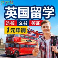 英国出国留学免费咨询留学中介英国预科本科硕士留学申请留学咨询