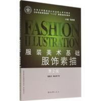 服装美术基础:服饰素描(第2版) 钱俊谷