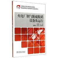 火电厂烟气脱硫脱硝设备及运行/杜雅琴/全国电力职业教育规划教材 杜雅琴