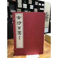 古诗百图 1函2册 宣纸线装书 中国画作品集 古典诗歌作品集 西泠印社出版社