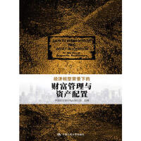 [二手旧书95成新] 经济转型背景下的财富管理与资产配置 9787300253237