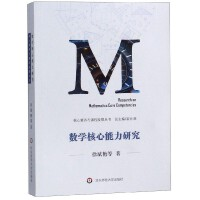 数学核心能力研究/核心素养与课程发展丛书