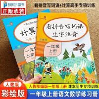 看拼音写词语生字注音+计算高手一年级上册人教版