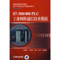 S7300 400 PLC 工业网络通信技术指南 刘建昌 等编著