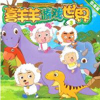 喜羊羊游戏世界1-3(共三册)