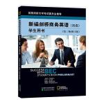 新编剑桥商务英语学生用书(初级)(第三版修订版)