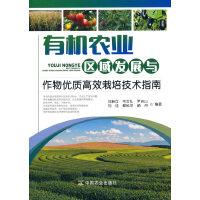 有机农业区域发展与作物优质高效栽培技术指南