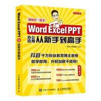 Word Excel PPT�k公��用�男率值礁呤�