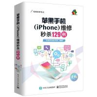 �O果手�C(iPhone)�S修129例9787121341045北京海�P�D����I店