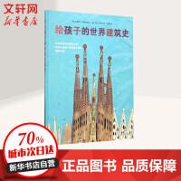 给孩子的世界建筑史 清华大学出版社