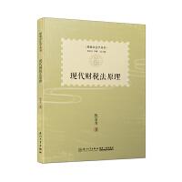 现代财税法原理/税收公法学丛书