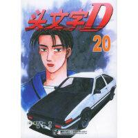 头文字D 20 (日)重野秀一 ,杨蔚 接力出版社