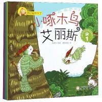小啄木鸟艾丽斯(我已经长大了共5册)