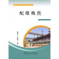 配煤炼焦,裴贤丰,中国石化出版社有限公司9787511431486
