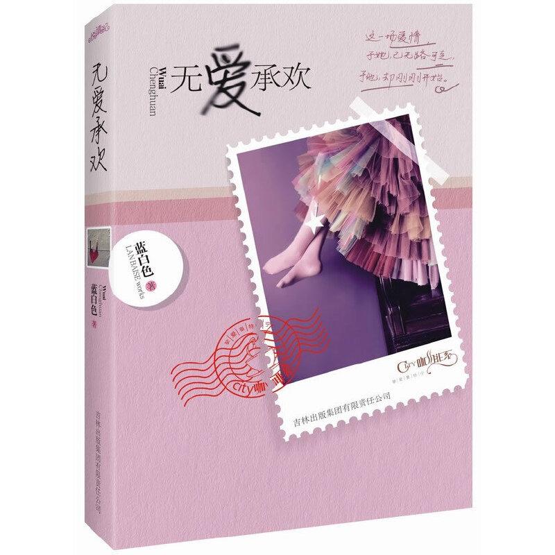 """无爱承欢(晋江原创高积分上榜文  """"蓝白色""""连载一百天的爱情纪念)"""