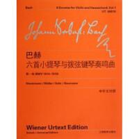 巴赫六首小提琴与拨弦键琴奏鸣曲(第一卷)(BWV 1014-1016)