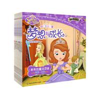 小公主苏菲亚梦想与成长故事系列1-10(套装共10册)