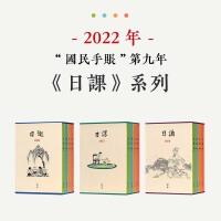 《日课2021》《日趣2021》读库国民手账 八年重版 且读且诵 日有所得 笔记本 丰子恺 民国课本smzdm