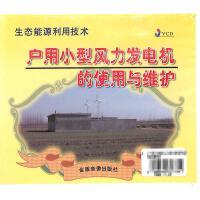 户用小型风力发电机的安装与使用VCD( 货号:225309002107)