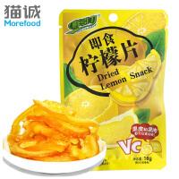 【满减】鲜引力即食柠檬片16g冻干柠檬干 果干果脯零食品 即食冲饮