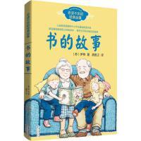 书的故事 长江文艺出版社