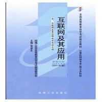 【正版】自考教材 03142 3142 互联网及其应用 贾卓生 机械工业出版社