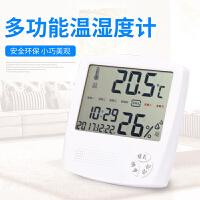 数字温度计室内温湿度计高精度家用儿童房客厅电子温度表带闹钟