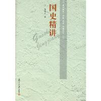 【二手8新正版】国史精讲 樊树志 9787309055634 复旦大学出版社