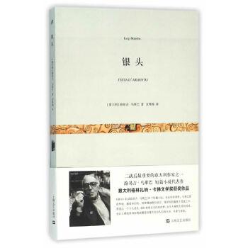银头(pdf+txt+epub+azw3+mobi电子书在线阅读下载)