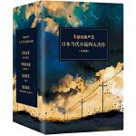 日本当代银河88元彩金短信四大杰作(新经典严选,套装共4册)