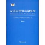 汉语应用语言学研究(第6辑)