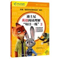 """迪士尼英语阅读理解""""每日一练""""3(适合三年级学生阅读)"""